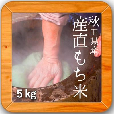 【1年産 秋田県産 産直もち 白米5kg】 もち米 5kg 送料無料 餅 米 モチ米 糯米
