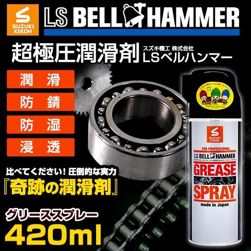 スズキ機工 LSベルハンマーグリーススプレー420ml [潤滑剤/潤滑油/潤滑グリススプレー/自転車/バイク/チェーン/自動車/スライドドア/機械
