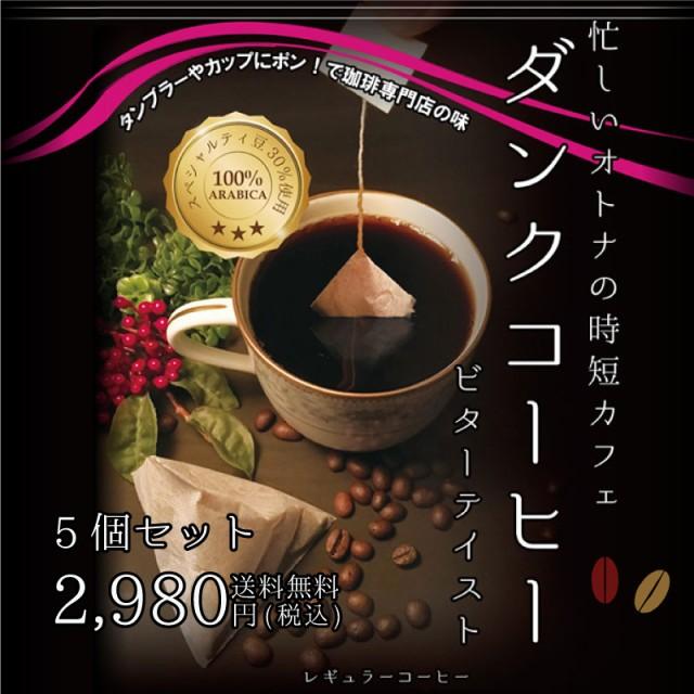 ダンクコーヒー5個セット