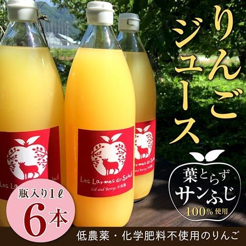 葉とらずサンふじのりんごジュース 1 000ml×6本 信州(長野県)小布施産 果汁100% 【送料無料】のし可