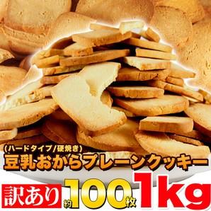【送料無料】【同梱不可】【訳あり】固焼き 豆乳おからクッキープレーン約100枚1kg (SM00010153)