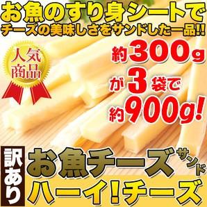 【送料無料】【同梱不可】【訳あり】お魚チーズサンド ハーイ チーズ300g(150g×2袋)×3セット 合計900g 6パック (SM00010354)
