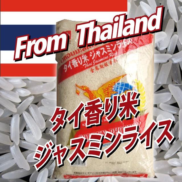 【2019】タイ米 ジャスミンライス(長粒種) 20kg(5kgx4) ※一部地域で割増料金有り