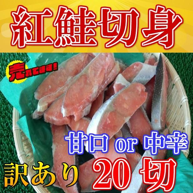 送料無料 セット売り 訳あり 紅鮭 切身 20切入×8個 (中辛) のし対応 お歳暮 お中元 ギフト BBQ 魚介