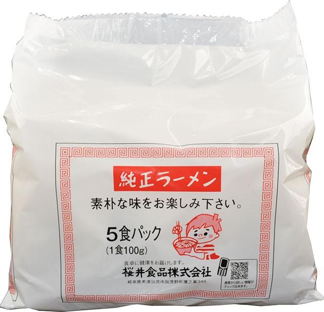 桜井 純正ラーメン 5食分