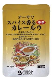 オーサワのスパイス香るカレールウ  (中辛) 120g