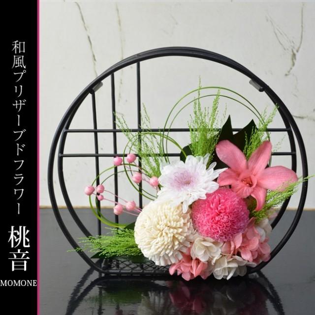 本州送料無料 和風プリザーブドフラワー アレンジメント 桃音(ももね)誕生日 プレゼント ギフト 敬老の日 還暦 記念日