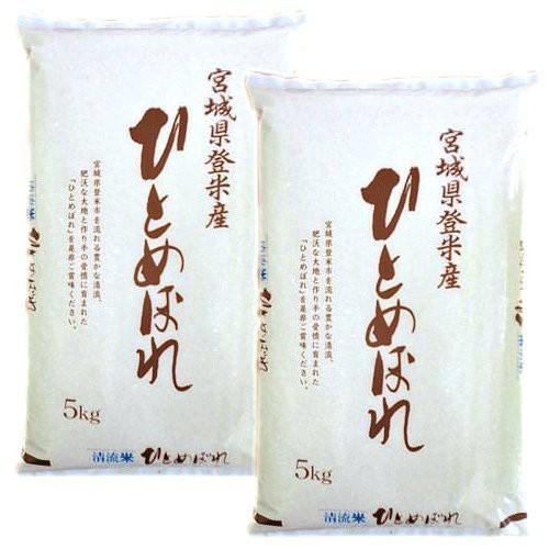 米 10kg 送料無料 30年産 出荷当日精米 宮城県 登米産 ひとめぼれ 無洗米 10kg (5kg×2) デザインポリ袋仕様
