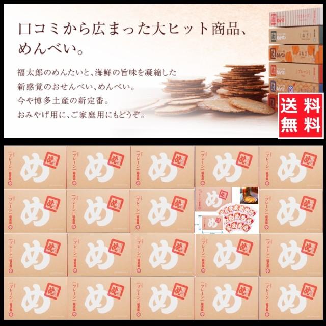 博多食材工房 【紙袋付き】辛子めんたい風味 めんべい 「プレーン L」 Plain 32枚入(2枚入×16袋)×20個(640枚) 福太郎 20箱 067-884