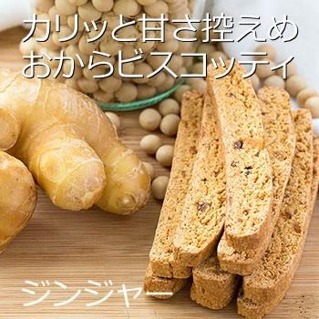 ハード食感の豆乳おからクッキー ジンジャービスコッティ/バター マーガリン 卵 牛乳 不使用 香料 保存料 無添加