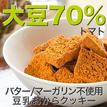 豆乳おからクッキー トマト(1袋20枚) バター マーガリン 卵 牛乳 不使用 香料 保存料 無添加