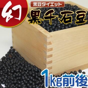 北海道産幻の黒千石豆1kg