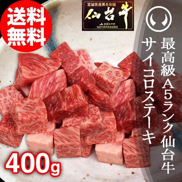 最高級A5ランク限定!仙台牛サイコロステーキ 400g のしOK