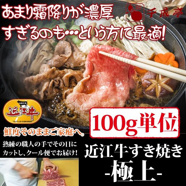 牛肉 すき焼き 近江牛 極上 100g単位 便利な小分け対応 お肉ギフト のしOK ギフト                        肉