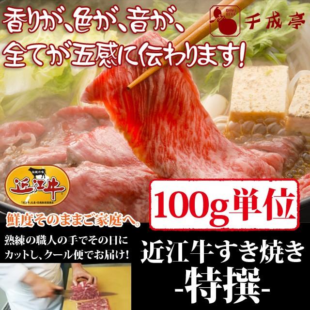 牛肉 すき焼き 近江牛 特撰 100g単位 便利な小分け対応 お肉ギフト のしOK