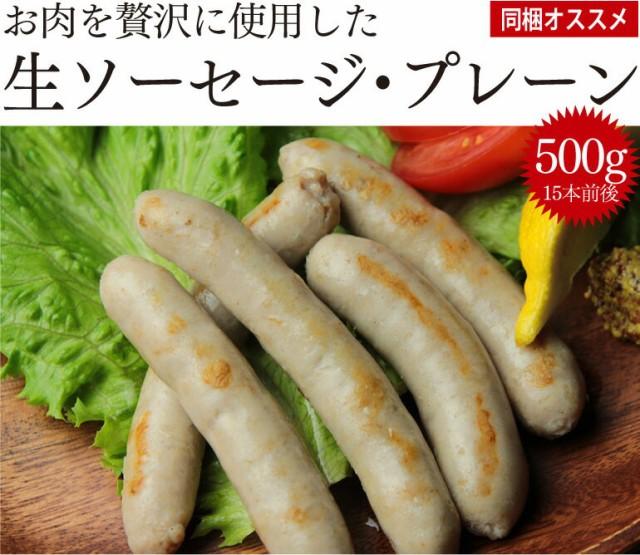 生ソーセージ プレーン 500g 肉 ソーセージ ウィンナー