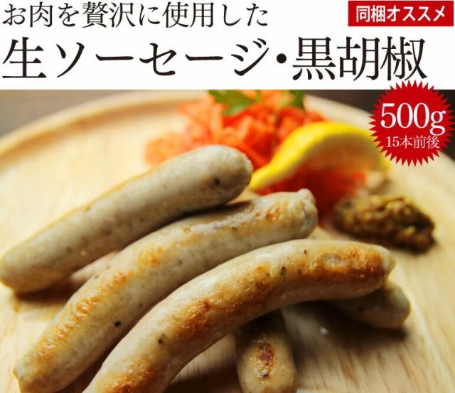 生ソーセージ 黒胡椒 500g 肉 ウィンナー ソーセージ