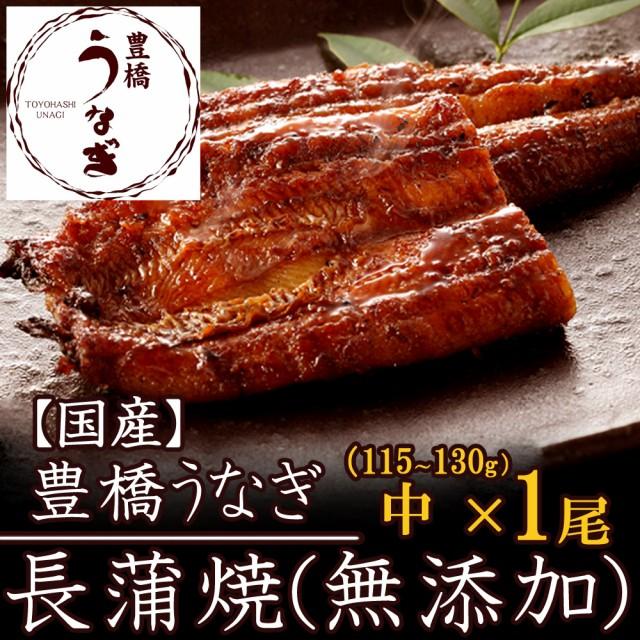 豊橋うなぎ蒲焼き(無添加)中115-130g×1尾 国産 ウナギ 鰻 送料無料