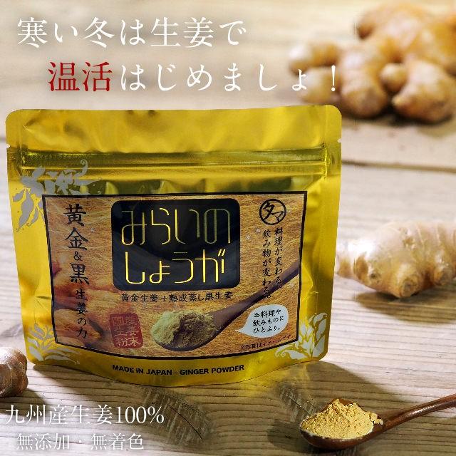 みらいのしょうが70g 九州産黄金&熟成黒しょうが粉末 生姜粉末 ジンジャー 蒸し生姜 蒸ししょうが 蒸し生姜 蒸ししょうが