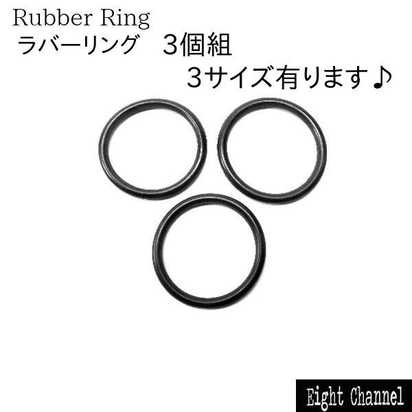 指輪 リング ラバー ゴム 黒 ブラック 3個組 送料無料 V系 きれいめ ロック アメカジ ダンサー B系 バンギャ 五百均 MB-2285-ring