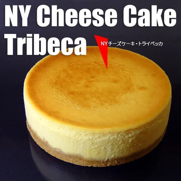 ニューヨークチーズケーキ《トライベッカ》5号/送料別/冷凍/沖縄・離島送料加算