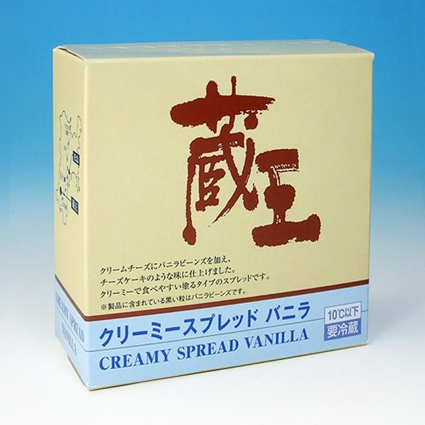 蔵王チーズ クリーミースプレッド・バニラ120g/送料別/冷蔵/冷凍品と同梱不可/沖縄・離島送料加算