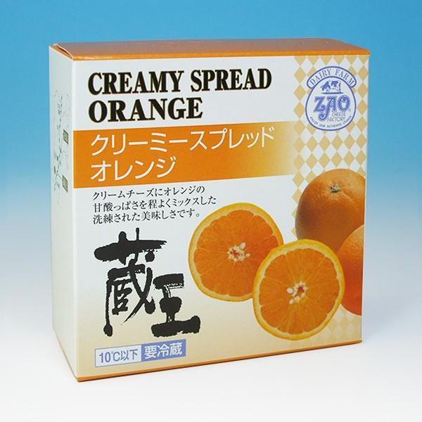 蔵王チーズクリーミースプレッド・オレンジ120g/送料別/冷蔵/冷凍品と同梱不可/沖縄・離島送料加算
