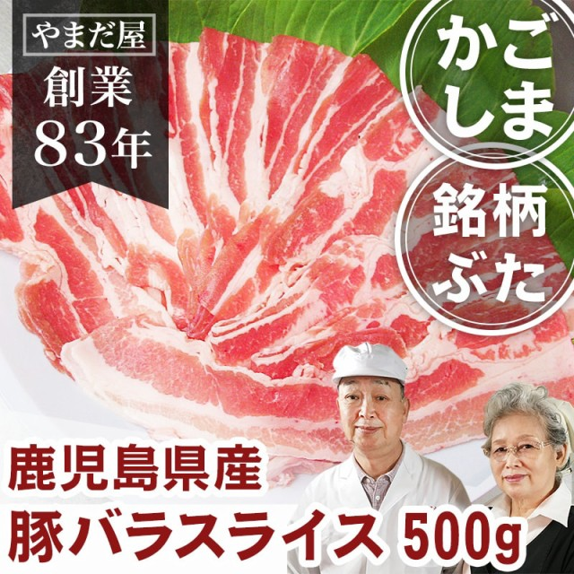 九州産 銘柄豚 ブランド豚 ぶた肉 豚肉 鹿児島県産 国産豚 ばら肉 豚ばら ぶたにく はいからポーク 豚バラ スライス 500g ギフト お中元