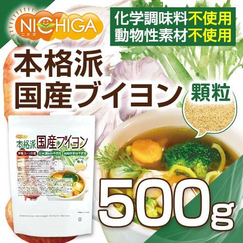 洋風スープの素 本格派国産ブイヨン 500g 【メール便選択で送料無料】 化学調味料無添加 [03] NICHIGA(ニチガ)