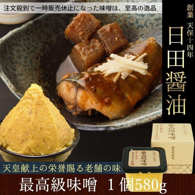 日田醤油「最高級味噌 580g」 天皇献上の栄誉賜る老舗の味。