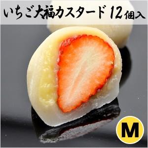 いちご大福カスタード【12個入】