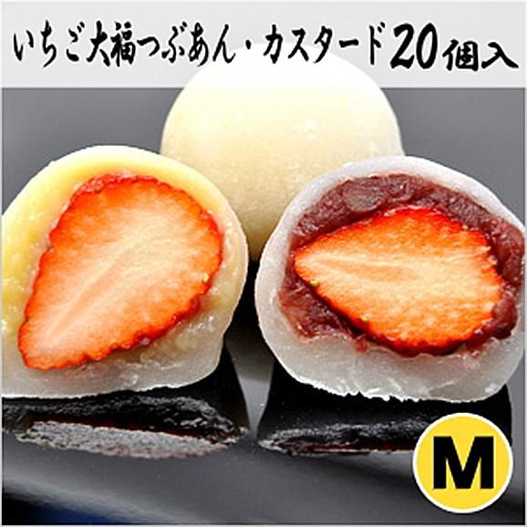 いちご大福カスタード10個・粒あん10個入り