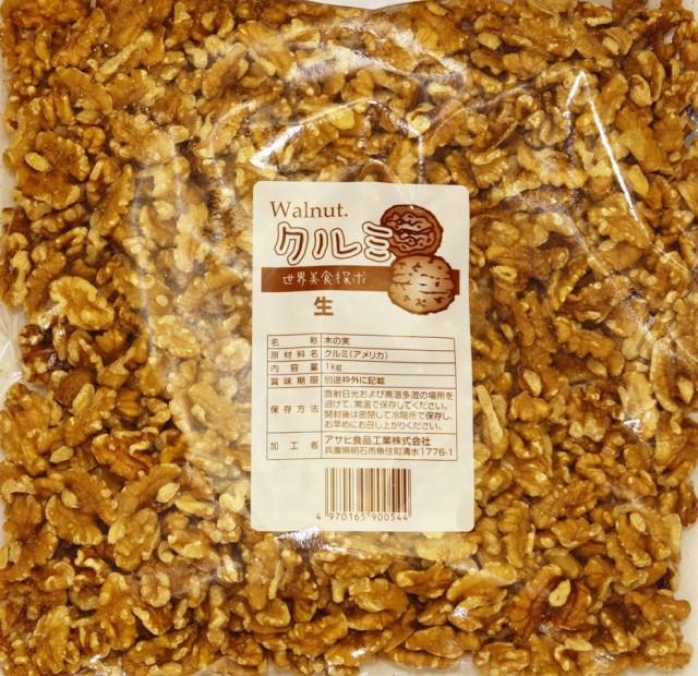 世界美食探究 アメリカ産 クルミLHP(生) 1kg   【全国宅配便 送料無料】 【国内加工品 胡桃 無塩 無油】