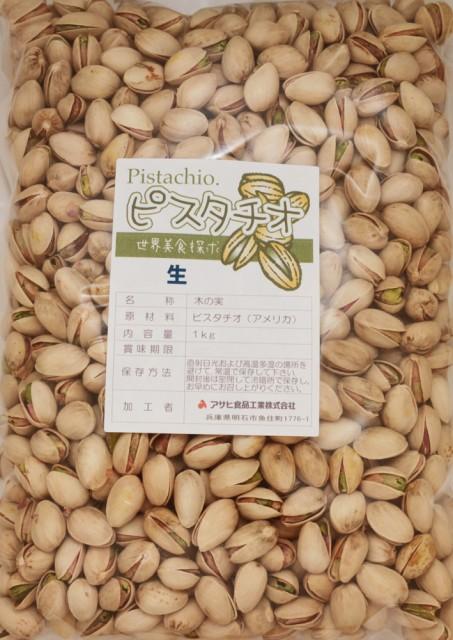 世界美食探究 アメリカ産 ピスタチオ(生) 1kg    【全国宅配便 送料無料】 【国内加工品 pistachio】
