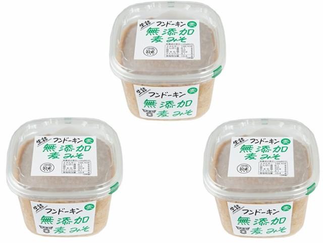 フンドーキン 無添加麦みそ 850g×3個    【全国宅配便 送料無料】【フンドーキン醤油 大分 味噌 麦味噌】