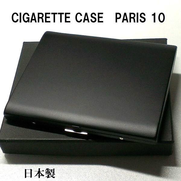 シガレットケース パリス Paris 艶消しブラックマット 薄型10本 ロングサイズ対応 タバコケース たばこケース 日本製 真鍮