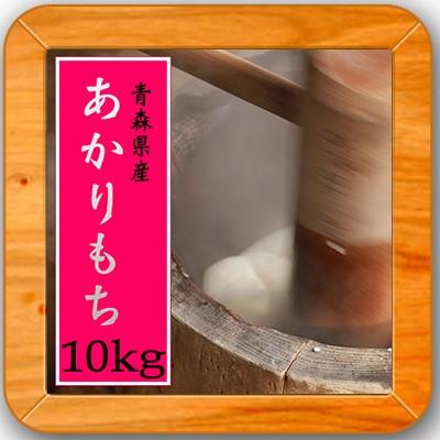 【1年産 青森県産 あかりもち 白米10kg(5kg×2)】モチ米 餅 米 アカリモチ 10キロ もち米 10kg 送料無料