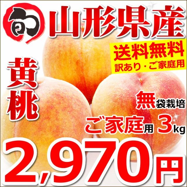 【2020/予約】ご家庭用 黄桃 3kg(無袋栽培/約7玉〜13玉入り) 訳あり もも モモ 桃 果物 フルーツ お取り寄せ 送料無料