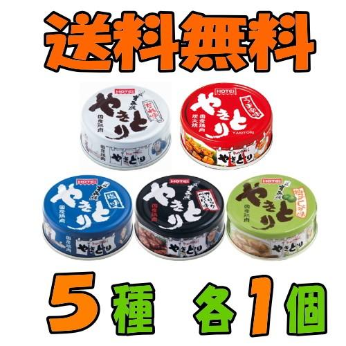 【ゆうパケット送料無料】ホテイフーズ やきとり 缶詰 5種 各1個セット(たれ・うま辛・塩・ガーリック・柚子)焼き鳥