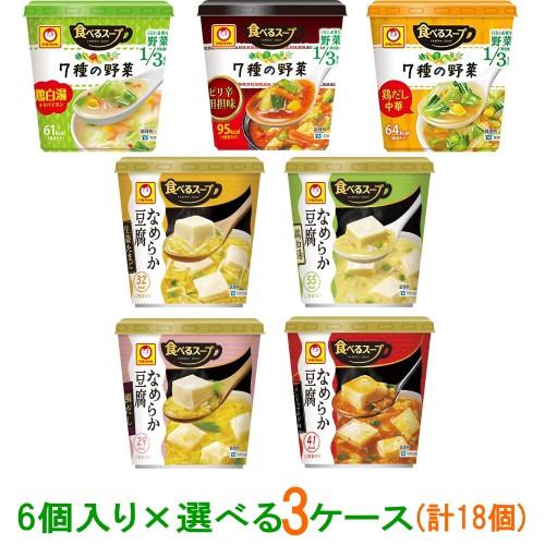 【送料無料(沖縄・離島除く)】マルちゃん 食べるスープ 7種の野菜・なめらか豆腐 6個入 選べる3ケース(計18個)