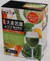 国産 大麦若葉+22種の野菜(乳酸菌入り)国産野菜使用 スティックタイプ