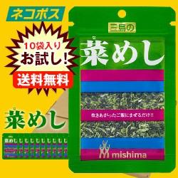 【全国送料無料】【ネコポス】 三島食品 菜めし 18g×10袋入