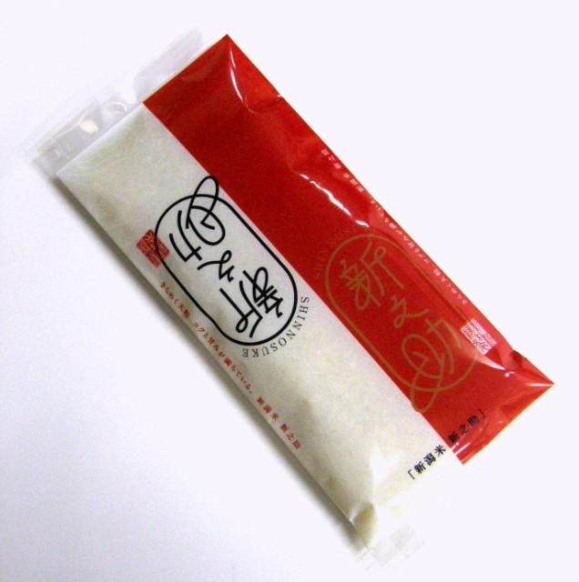 新之助 300g小袋詰 (新潟県産新之助) 結婚式のプチギフト米 お礼 御礼 粗品 お米 プレゼント