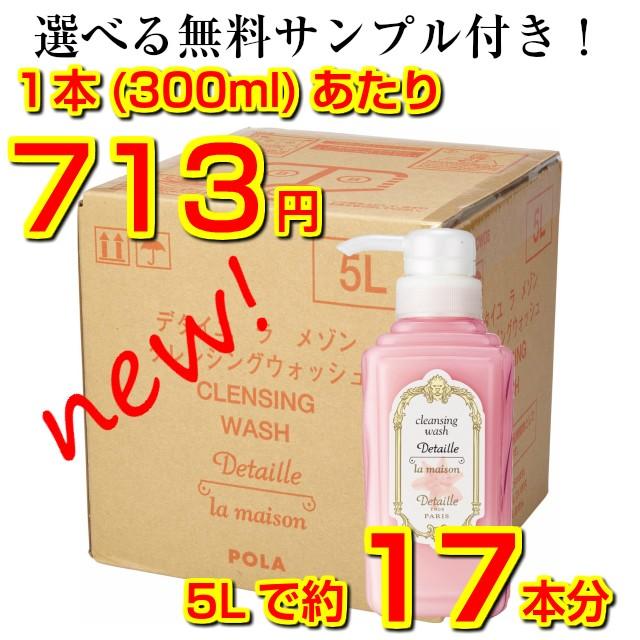 【新商品】POLA/ポーラ デタイユ ラ メゾン クレンジングウォッシュ クレンジング料 詰め替え用 5L