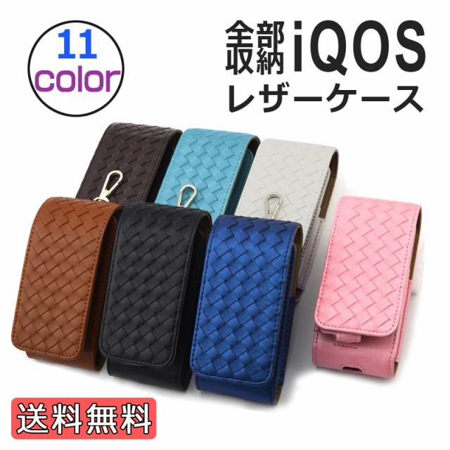 アイコスケース「編み込み iQOSケース 」新型 2.4 Plus レザーポーチ オリジナル ブランド タバコ 電子タバコ アイコス タバコポーチ