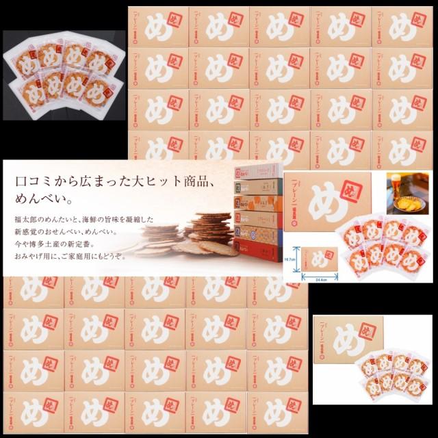 博多食材工房 【紙袋付き】辛子めんたい風味 めんべい 16枚入り (2枚入×8袋)×40個(640枚) 「プレーン M」 Plain 福太郎 20箱 067-855