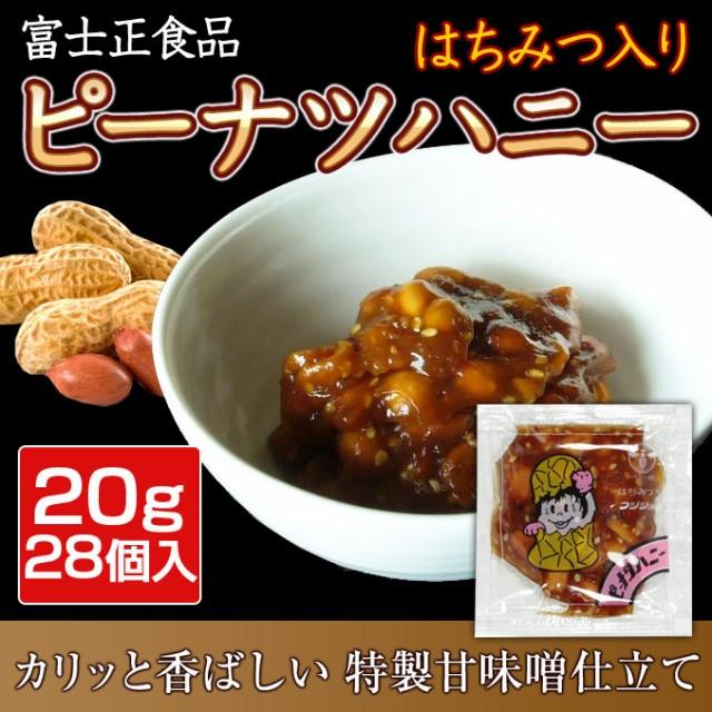 富士正食品 ピーナツハニー20g 給食用 (ピーナッツみそ)20g x28個 【メール便限定】【送料込】