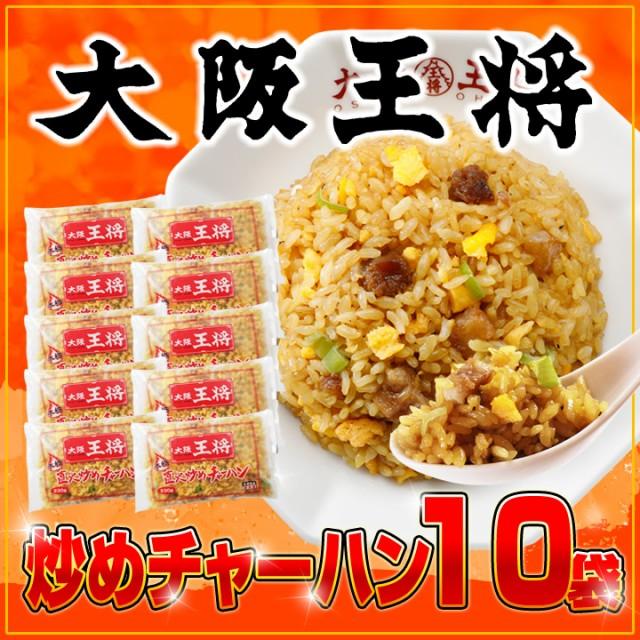 大阪王将 炒めチャーハン 230g×10袋