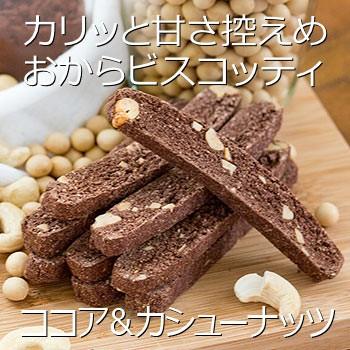ハード食感の豆乳おからクッキー ココアビスコッティ/バター マーガリン 卵 牛乳 不使用 香料 保存料 無添加