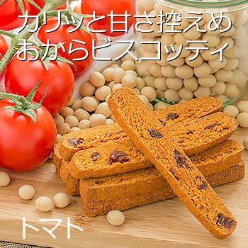 ハード食感の豆乳おからクッキー トマトビスコッティ/バター マーガリン 卵 牛乳 不使用 香料 保存料 無添加